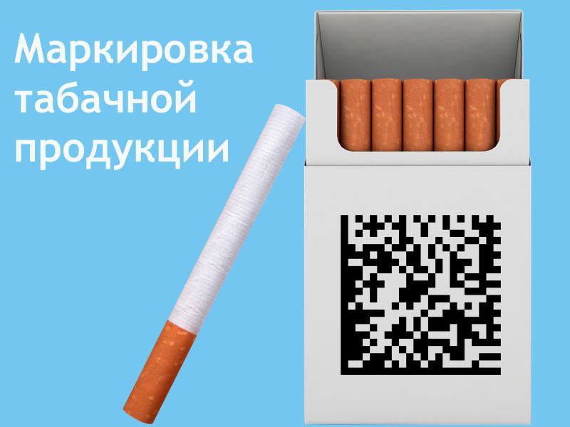 Немаркированные табачные изделия коап элитный сигареты купить