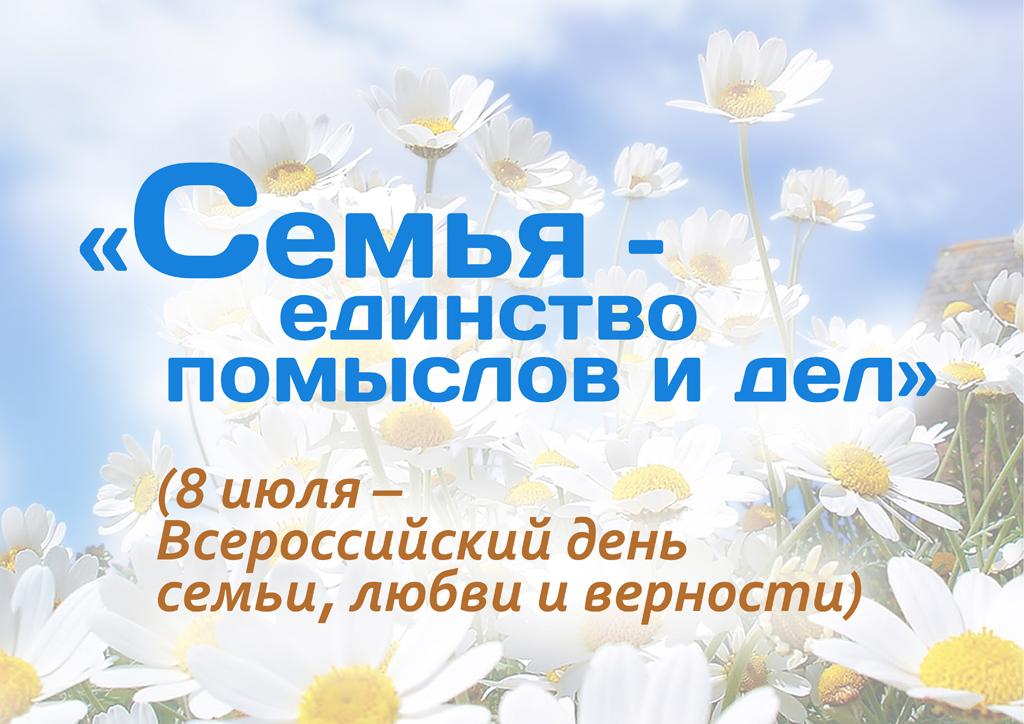 китайской день семьи и верности в россии когда системе